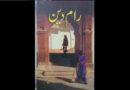 Raam Deen by Mumtaz Mufti – Review